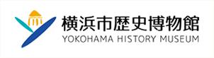 画像:横浜市歴史博物館リンクバナー