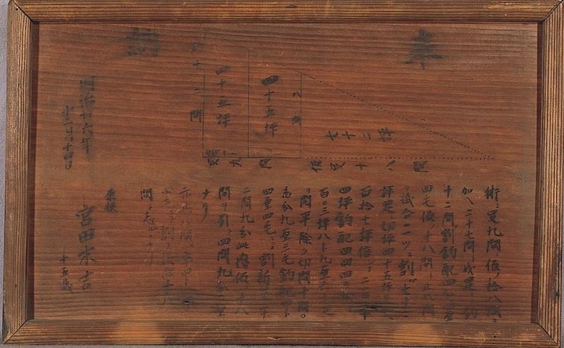 荏田真福寺の奉納絵馬および奉納額等一括 〈有形民俗 市指定文化財 平成15年11月4日指定〉の画像