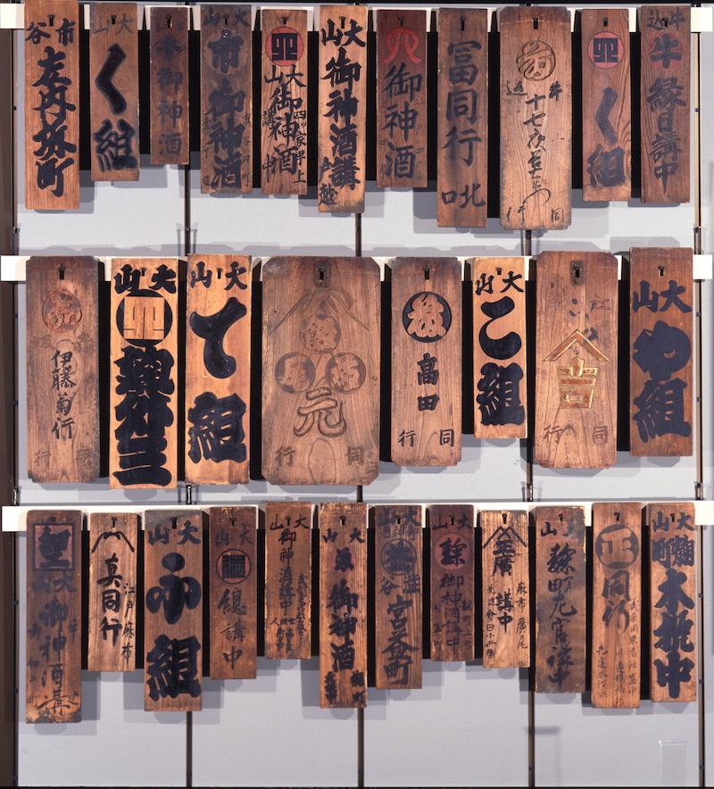 荏田宿まねき看板 〈有形民俗 市指定文化財 平成7年11月1日指定〉