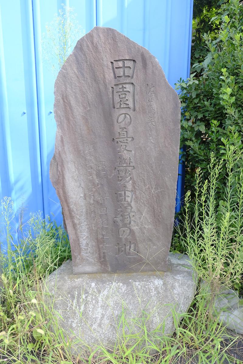 「田園の憂鬱由縁の地」碑